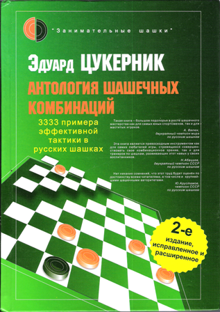Tsukernik 3.300 combinações